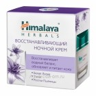 Восстанавливающий ночной крем ( Revitalizing Night Cream) 50г. Himalaya Herbals.