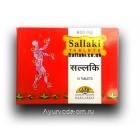 Шаллаки 10 таб/600 мг Гуфик (Sallaki Gufic)