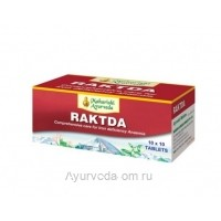 Рактда 100 таблеток, Махариши Аюрведа (Raktda Maharishi Ayurvedа)