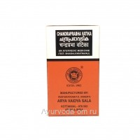 Таблетки Чандрапрабха Ватика (Chandraprabha Vatika) 100 штук. Kottakkal Arya Vaidya Sala