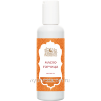 Масло Горчица Жёлтая первый холодный отжим (Indian Mustard Oil Virgin) 150мл.