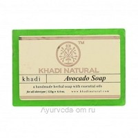 Аюрведическое мыло Авокадо 125 г. Кхади (Avocado Soap Khadi)