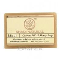 Аюрведическое мыло Молоко кокоса с медом 125 г. Кхади (Coconut Milk Honey Soap Khadi)