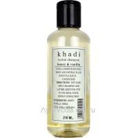 """Травяной шампунь Кхади """"Мед и Ваниль"""", 210 мл. (Khadi Honey & Vanilla)"""