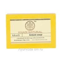Аюрведическое мыло с Лимоном 125 г. Кхади (Lemon Soap Khadi)