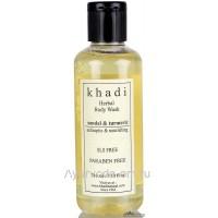 "Гель для душа Кхади ""Сандал и Куркума"", 210 мл, без парабенов (Khadi Herbal Body Wash Sandal & Turmeric)"