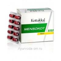 Менсокот для нормализации менструального цикла 100 таб, Коттаккал Аюрведа (Mensokot Kottakkal Ayurveda)