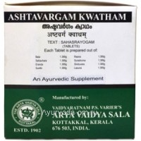 Аштаваргам Кватхам, артриты, ревматизм 100 таб. Коттаккал Аюрведа (Ashtavargam Kwatham Kottakkal Ayurveda)
