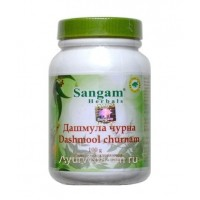 Дашмула Чурна (Dashmool Churnam) 100г. Sangam Herbals