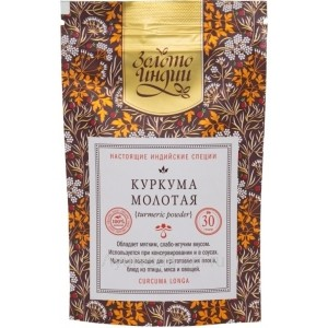 Слабо-жгучая Куркума молотая (Turmeric Powder), 30г Золото Индии