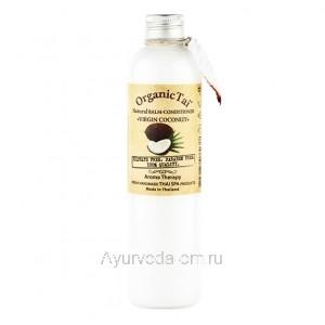 Натуральный бальзам-кондиционер «ВИРДЖИН КОКОС» 260 мл, Органик Тай (Balm-Conditioner Virgin Coconut Organic Tai)