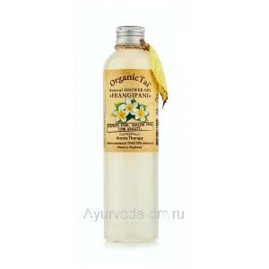Натуральный Гель для душа «ФРАНЖИПАНИ» 260мл. для чувствительной кожи Органик Тай (Shower Gel Frangipani OrganicTai)