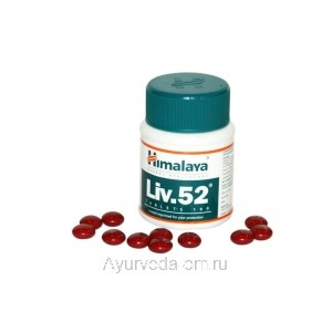 Таблетки для печени Лив-52 (Liv-52), 100шт. Himalaya Drug Company, (Индия)