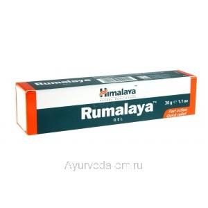 Румалая гель 30 гр. Хималая, (Rumalaya Gel Himalaya) обезболивающий и противовоспалительный