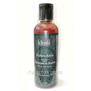 Масло для волос Брахми и Амла 210 мл. Кхади (Brahmi Amla Hair Oil Khadi)  Индия