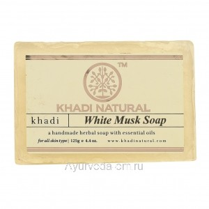 Аюрведическое мыло Белый Мускус 125 г. Кхади (White Musk Soap Khadi) Индия