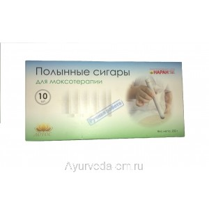 Полынные сигары для моксотерапии (моксы), 10 шт